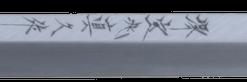 HO-TA-300, Takobiki Knife - nóż Takobiki, ostrze 300mm Nóż do krojenia o prostokątnym czubku.