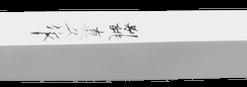 TO-TA-300, Takobiki Knife – nóż Takobiki, ostrze 300mm TAKOBIKI KNIFE (OCTOPUS SLICER) Nóż do krojenia o prostokątnym czubku (idealny do krojenia ośmiornic).